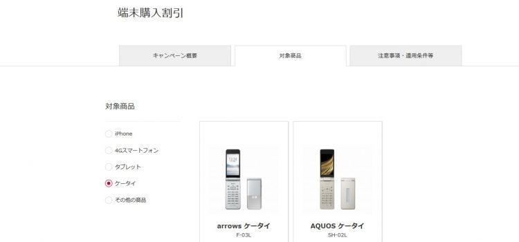 ドコモFOMAガラケー買い替え 富士通・シャープの折りたたみ携帯一括0円~ すでにガラホユーザーにも割引
