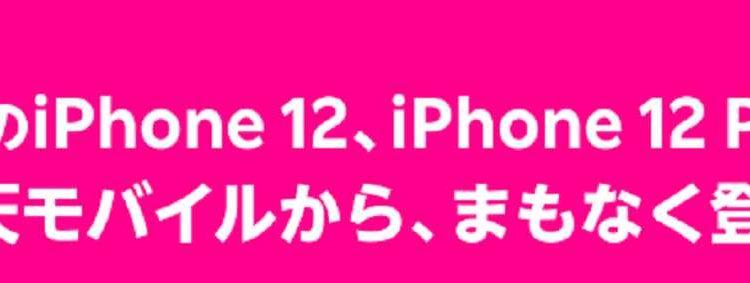 [更新]楽天モバイル正式対応iPhone iOS14.4以降で圏外表示が減るかも 使えるiPhoneとキャリア設定が必要