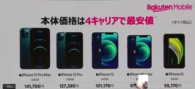 楽天モバイルiPhone12価格を解説 4キャリア最安値&月額料金0円で使えるプランでも還元提供