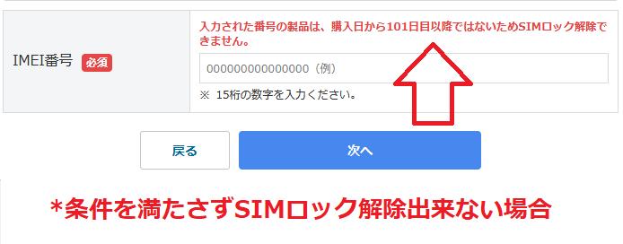 [2021年版]ソフトバンクスマホ中古・白ロムがSIMロック解除出来るか調べる方法-SIMロック解除手順