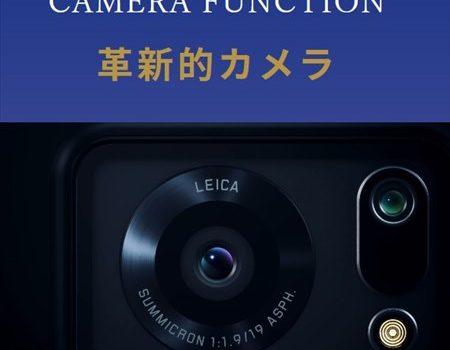 1インチセンサーカメラスマホ AQUOS R6とAQUOR R5Gの違い・スペック比較評価レビュー-価格や発売日情報