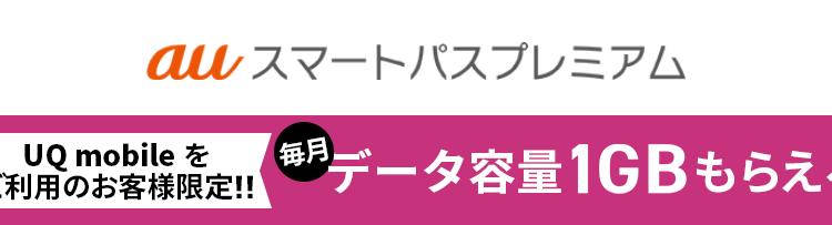 povo/LINEMOより便利な節約術 UQ+スマパス/ワイモバ+Enjoyパッククーポン・通信容量特典