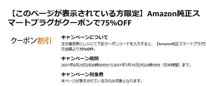 アマゾン純正 アレクサ対応スマートプラグが500円で買えるクーポン情報
