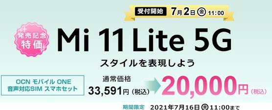 Mi11Lite5G値引き-型落ちハイエンド級SDM780G搭載・おサイフケータイ対応で一括20000円