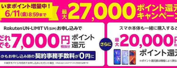 [2021年6月]期間限定で楽天モバイル契約キャンペーン増量 最大27,000円相当還元 スマホ代3ヶ月無料で申し込み