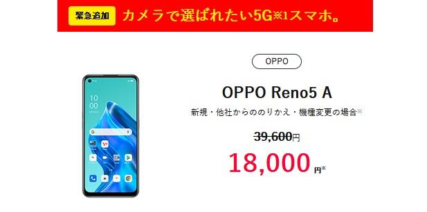 ワイモバイル 高コスパで人気のReno5Aを機種変更値下げで一括1.8万円+PayPay3千円分+事務手数料タダ