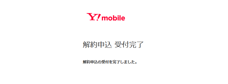 [備忘録]ワイモバイルのスマホ・携帯電話をオンラインで解約する方法と手順・出来ない場合