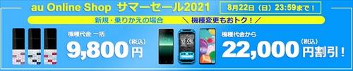 [2021年夏限定]auオンラインショップ サマーセールでスマホ値下げ 機種変更で最大25,900円安く