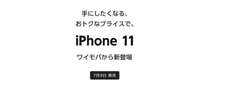 ワイモバイル iPhone11を7月9日発売 SB時代の8.9万円→値下げして一括51,840円から