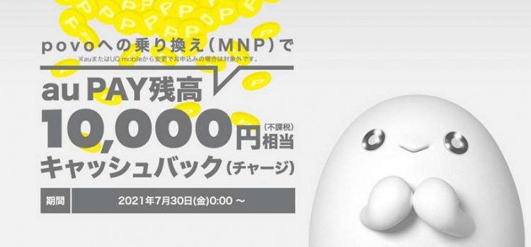 [7/30~]au povoをお得に契約する方法 MNPで10,000円相当CB 条件・還元時期