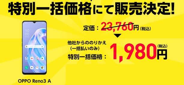 2021年8月13日~ワイモバイルスマホ値下げ  防水・おサイフ付きReno3Aが一括1980円~