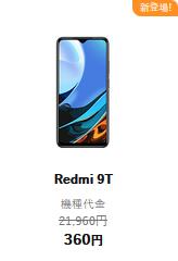 [2021年8月26日]ワイモバイル版Redmi 9T発売開始 電池長持ちで一括360円~の格安スマホ