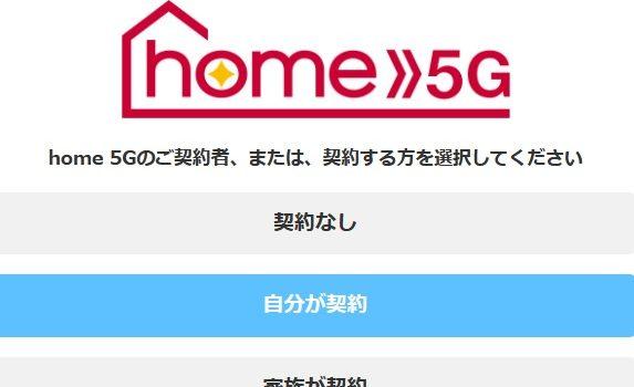 ドコモhome5Gプラン(HR01)は屋外や自宅外でもWi-Fi使える?設置場所以外で使うとバレる理由