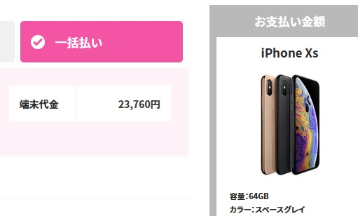 UQモバイルでApple iPhone XS一括23,760円~の激安au Certified製品を発売