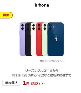 2021年夏休みにスマホ/iPhoneも1円~で購入出来る OCN格安新料金プランセット 8月20日まで限定