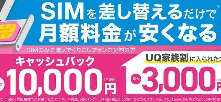 [8月31日まで]UQモバイルキャッシュバック増額 家族紹介キャンペーン最大13000円現金配布