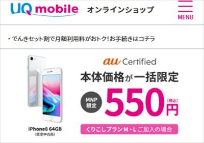 [iPhone値下げ]UQモバイルがiPhone 8(au Certified)を値下げ 一括550円から