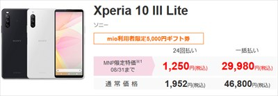 eSIMも使えるIIJmioでXperia 10 III (デュアルSIMフリー)発売 一括29,980円から