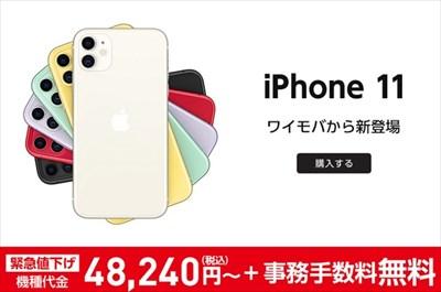 [買い時到来]ワイモバイル iPhone11を値下げ!機種変更でも48,240円で買える