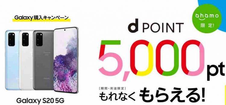 iPhone13使うならドコモよりアハモがお得!東北+新潟限定新規契約/MNPキャンペーン