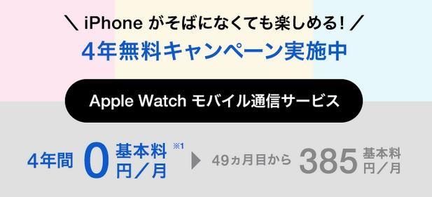 無料期間長っ!ソフトバンク Apple Watchモバイル通信サービス料金を4年間タダに アップルウォッチ単体通信プラン