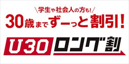 ドコモU30ロング割とは?加入するとiPhone13を月額1089円~維持 SIMのみ契約でもお得