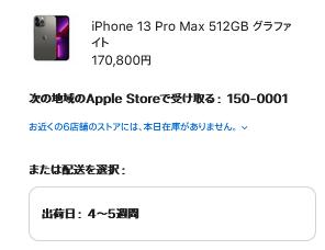 アップル公式1ヶ月待ちのiPhone13ProMaxがすぐ買える在庫情報/入荷傾向更新中