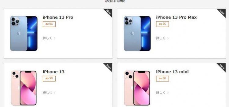 [最安負担32,510円~]au iPhone13価格発表、値引きと新「スマホトクする」負担減を実現