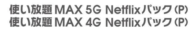 携帯・スマホ料金にサブスク特典が含まれている料金プラン一覧(Netflix/amazon/Youtubeプレミアム)