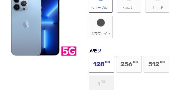 キャリア最安iPhone13Pro販売の楽天モバイル在庫状況-スマホ料金永久0円+最大20000円相当還元付きでヤバイ