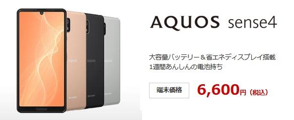 [9月22日~]OCNモバイルONEで1億画素カメラスマホが7700円、電池持ち最高のAQUOS sense4が6600円に値下げ