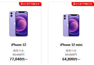 2021年9月24日~ ワイモバイルもiPhone 12値下げ miniなら一括64,800円から