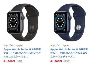2021年10月15日~Apple Watch Series6値下げ 新型登場で型落ちモデルが安く買えるクーポンなど