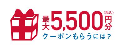 [2021年10月]ドコモiPhone13を5500円値引き出来る機種変更クーポン登場 クーポンを貰う方法/利用方法