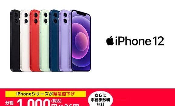 ワイモバイルでiPhone12の新規契約向け価格がさらに値下げ iPhone11も安く買える