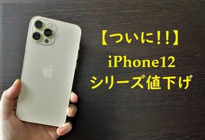 au,2021年10月1日からiPhone12シリーズ値下げPro Maxも一斉値引き