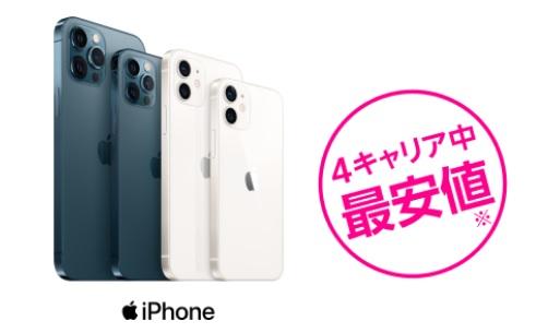 最安のiPhone13を2年実質2.9万円 その気になれば維持費も0円な楽天モバイル iPhoneアップグレードプログラム料金例