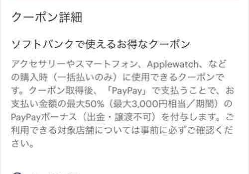 [超トク] PayPay50%還元クーポンがヤバイ ソフトバンクショップでMagSafe充電器やAirTagが実質半額