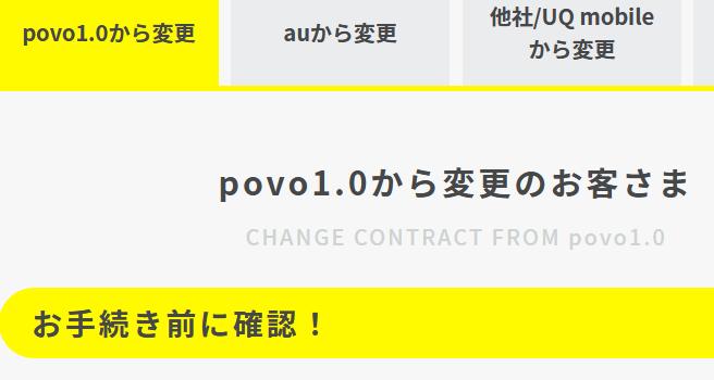 [povo1.0とpovo2.0は契約種別が違う]povoからauへ戻る際にiPhone13を値下げ出来る手順