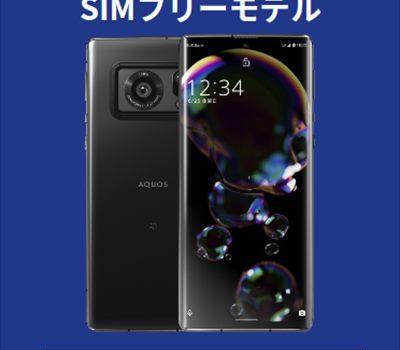 [還元・キャッシュバックで実質半額以下も]SIMフリー AQUOS R6 SH-M22の安売り比較情報