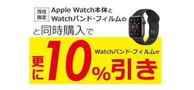 Apple Watch Series6値下げのコジマ アクセサリー10%オフキャンペーン PayPayジャンボ最大全額還元チャンスあり