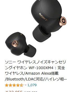 [安い]ソニー人気ノイキャンイヤホンWF-1000XM4がアマゾン・ビックカメラ等で一斉値下げ2.3万円台に